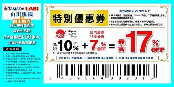 新山田電機優惠券