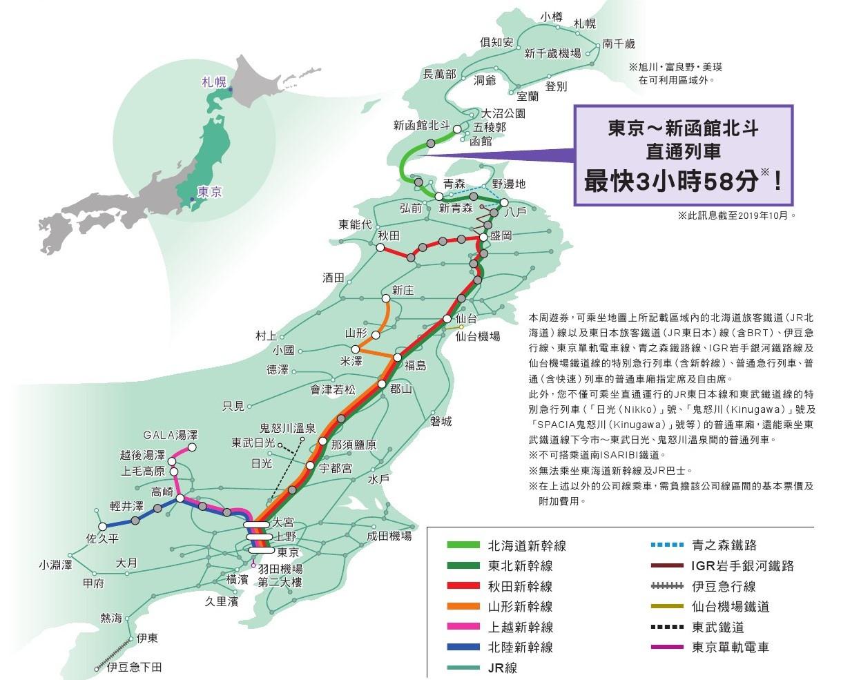 東日本南北海道路線.jpg