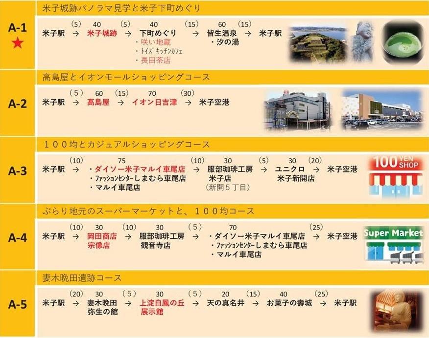 米子計程車3小時-2.jpg