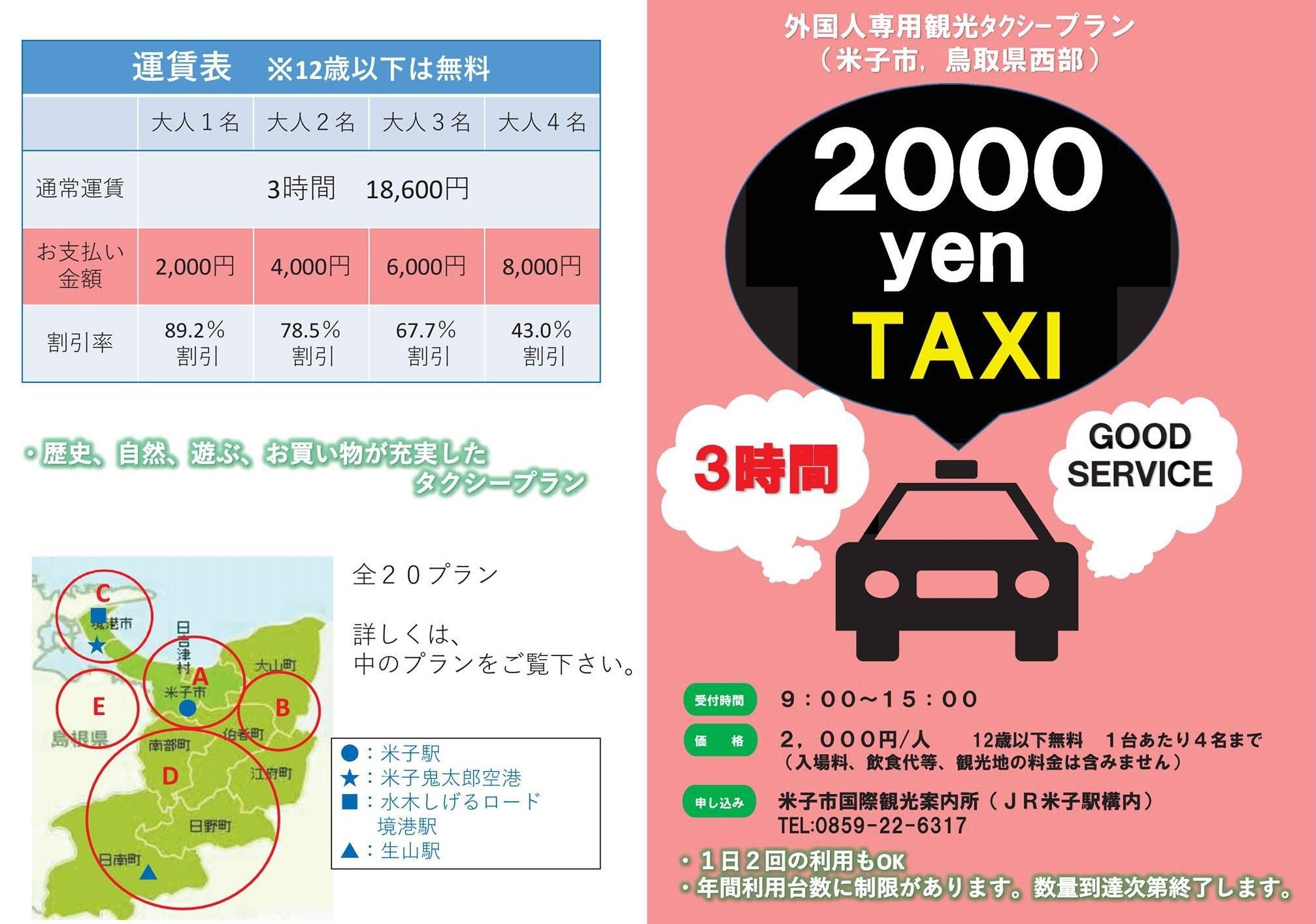 米子計程車3小時-1.jpg