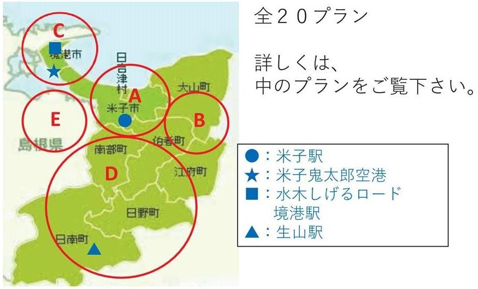 米子計程車3小時-7.jpg