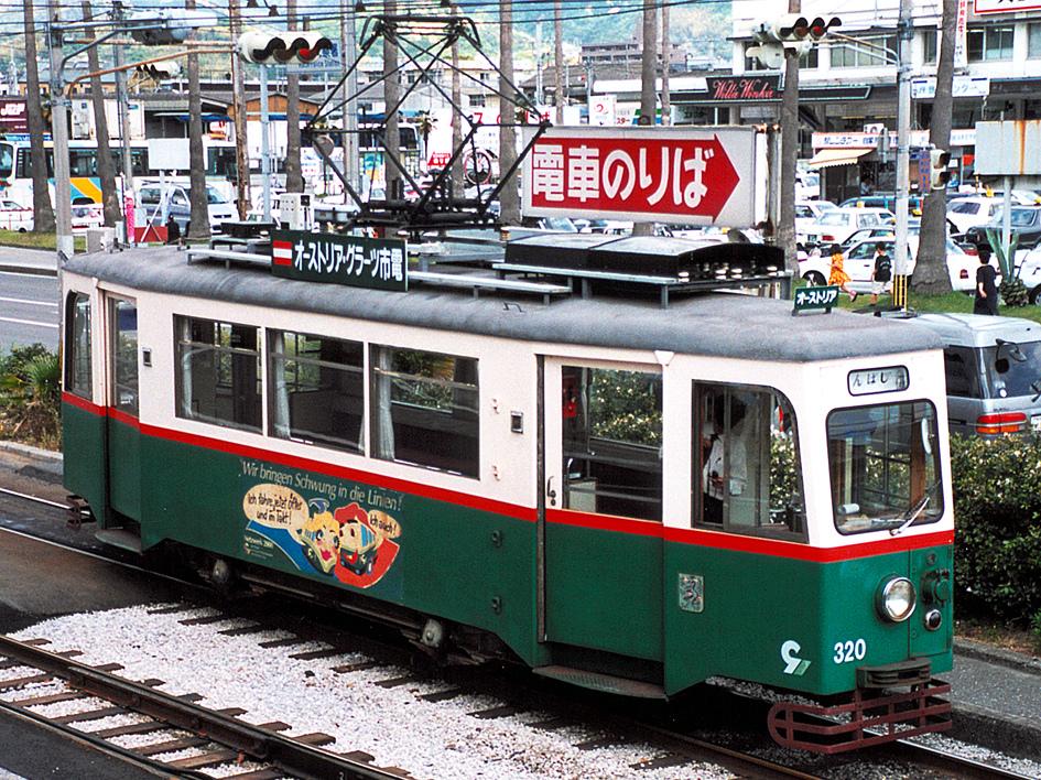 Tosadentetsu_320_graz.jpg