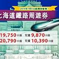tc_tohoku_hokkaido_pc.jpg