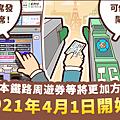 tc_ticketmachine_pc.png