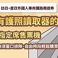 top_bnr_tc_passport_pc.jpg