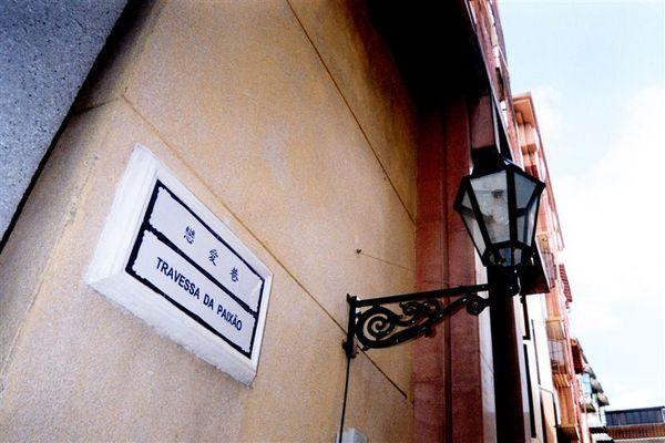 052有夠浪漫的巷子.jpg