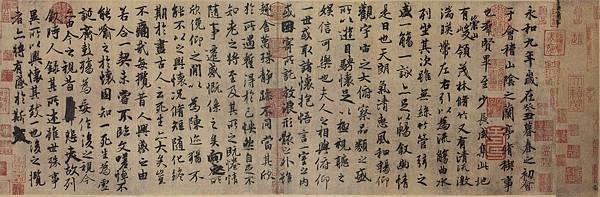 《蘭亭集序》,馮承素,唐仿王羲之摹本。
