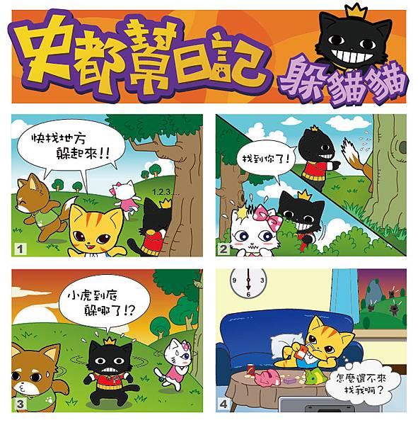 史都幫日記 第十九集【躲貓貓】