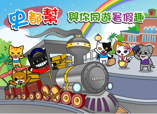 暑假鐵道行.jpg