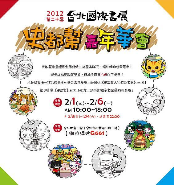史都幫嘉年華會 2012台北國際書展  攤位編號G661