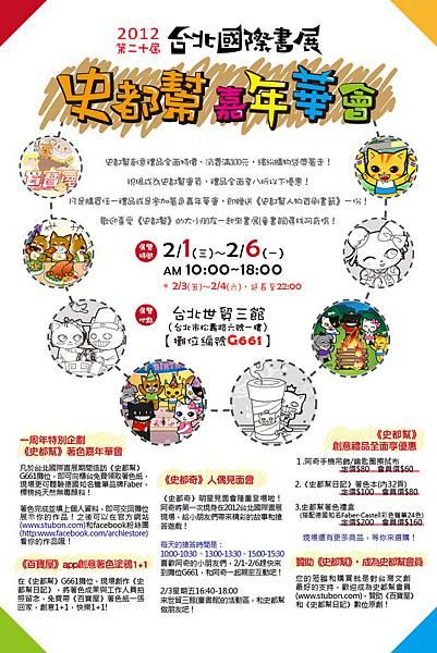 史都幫嘉年華會2012台北國際書展 攤位編號G661
