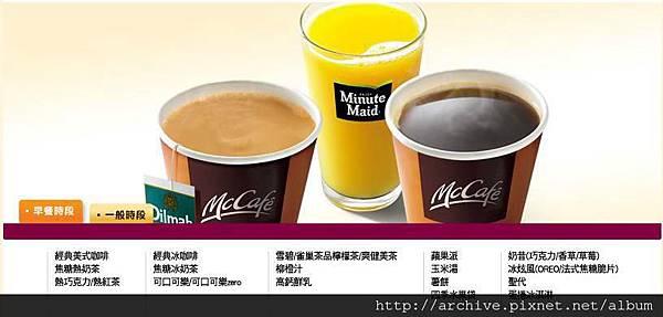 麥當勞飲料-早餐