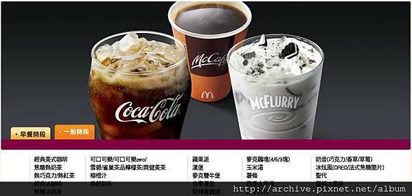 麥當勞飲料-一般時段