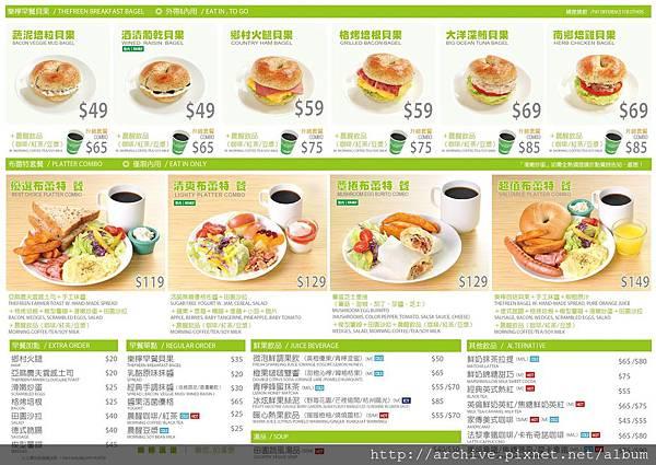 樂檸漢堡早餐菜單 (中山市府門市)