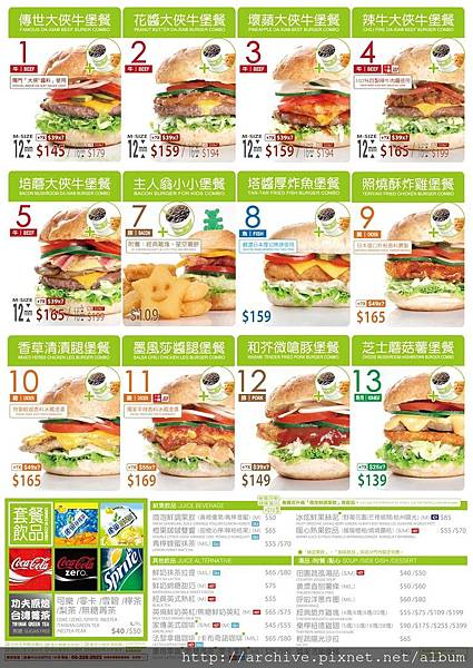 樂檸漢堡菜單 (市府/三越/耐斯/新營門市)