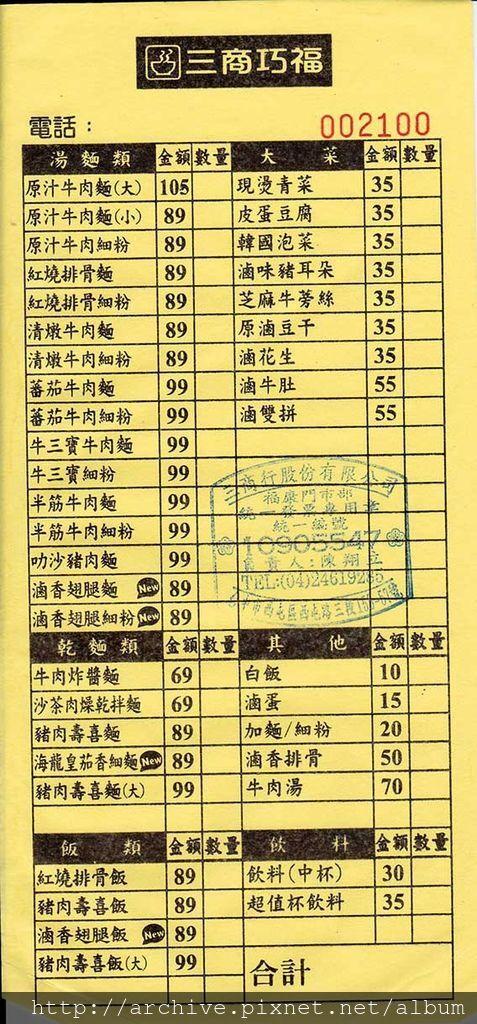 三商巧福_菜單