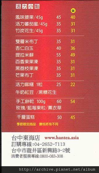 紅景天飲料_菜單Menu價目表2