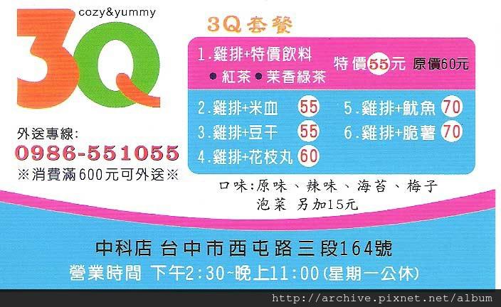 3Q脆皮雞排_菜單Menu價目表-1.jpg