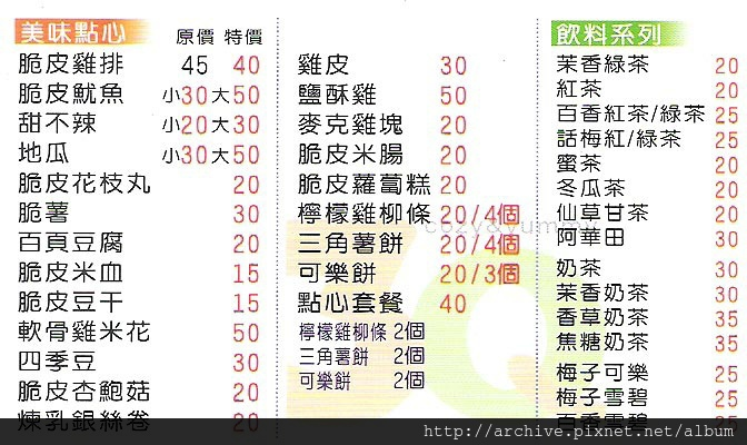 3Q脆皮雞排_菜單Menu價目表-2.jpg
