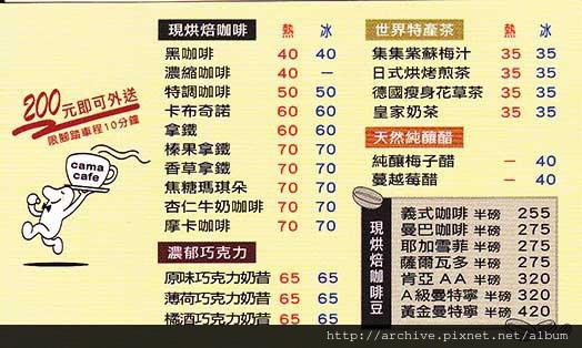 Cama咖啡_菜單Menu價目表_1.jpg