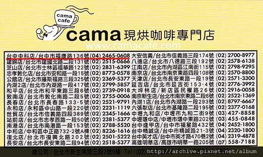 Cama咖啡_菜單Menu價目表_2.jpg