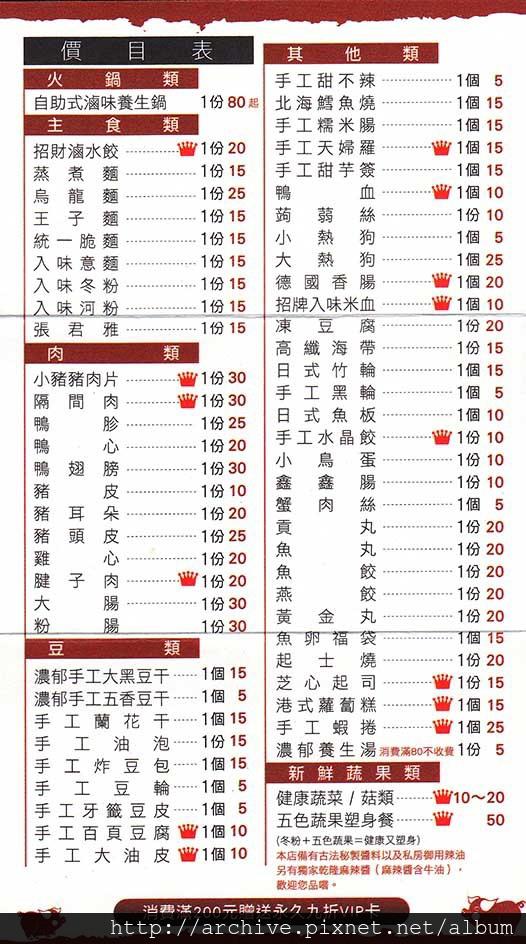 小豬很忙蔬果魯味(滷味)_菜單Menu價目表_2.jpg