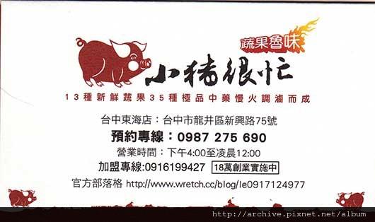 小豬很忙蔬果魯味(滷味)_菜單Menu價目表_1.jpg