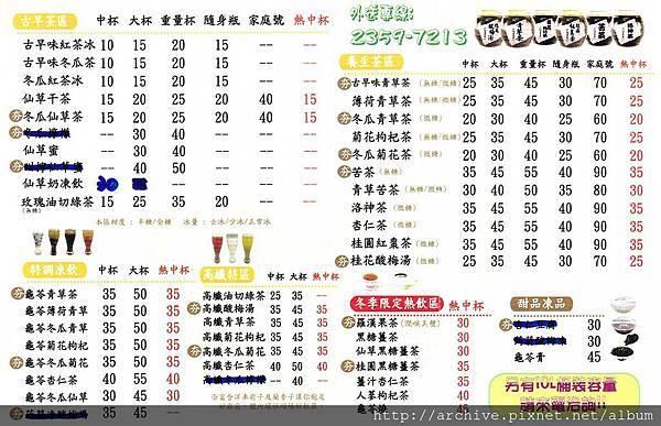 不老青草王_菜單Menu價目表_2.jpg