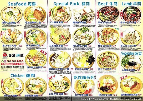 甘泉魚麵_菜單Menu價目表.jpg