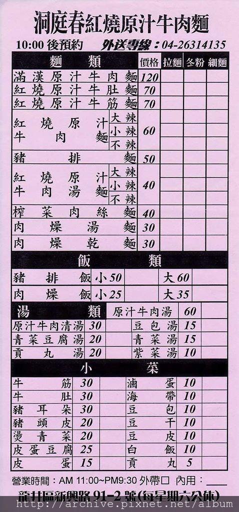 洞庭春原汁黃牛肉麵_菜單Menu價目表.jpg