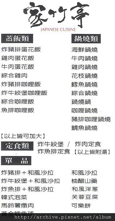家竹亭_菜單Menu價目表.jpg