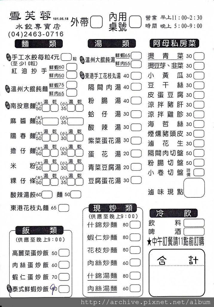 雪芙蓉水餃專賣店_菜單Menu價目表.jpg