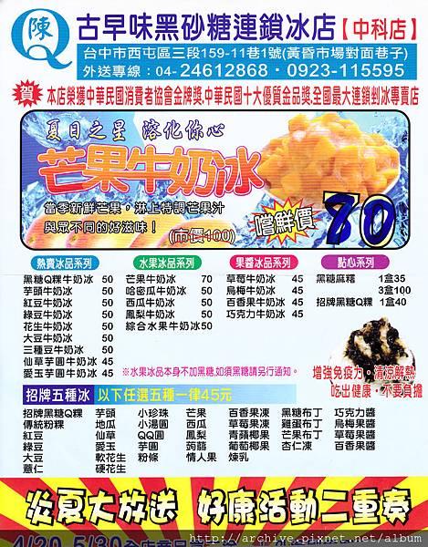 陳Q古早味黑砂糖連鎖冰店,古早味黑糖剉冰_菜單Menu價目表.jpg