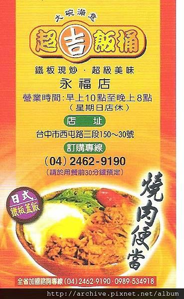 超吉飯_菜單Menu價目表-1.jpg