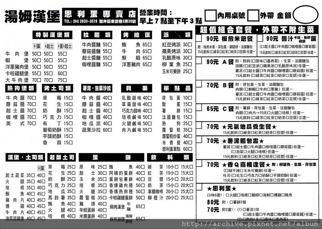 湯姆漢堡_菜單Menu價目表.jpg
