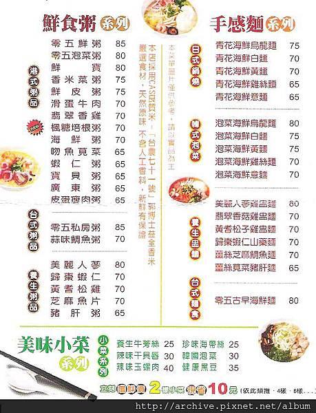 零五粥舖,零五義大利麵_菜單Menu價目表-3.jpg