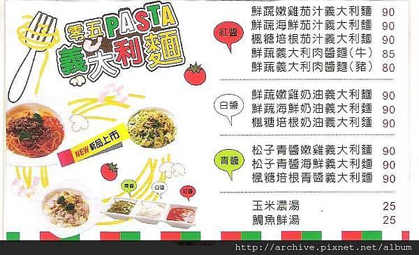 零五粥舖,零五義大利麵_菜單Menu價目表-2.jpg