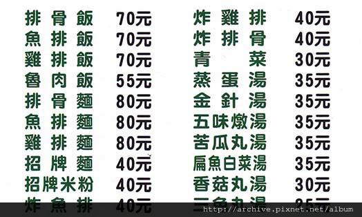 黑肉麵_菜單Menu價目表_2.jpg