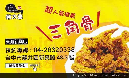 雞大爺_菜單Menu價目表_2.jpg