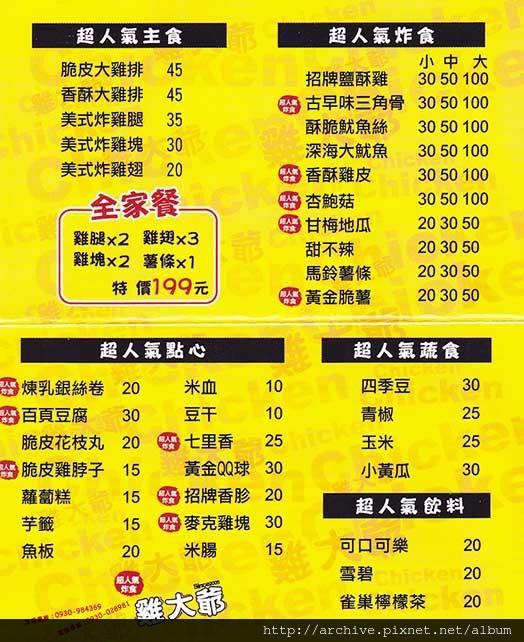 雞大爺__菜單Menu價目表3.jpg