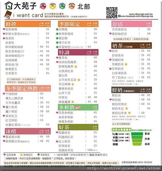 大苑子茶飲專賣店_價目表Menu菜單