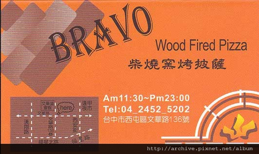 Bravo Pizza柴燒窯烤披薩_菜單Menu價目表價格價位1