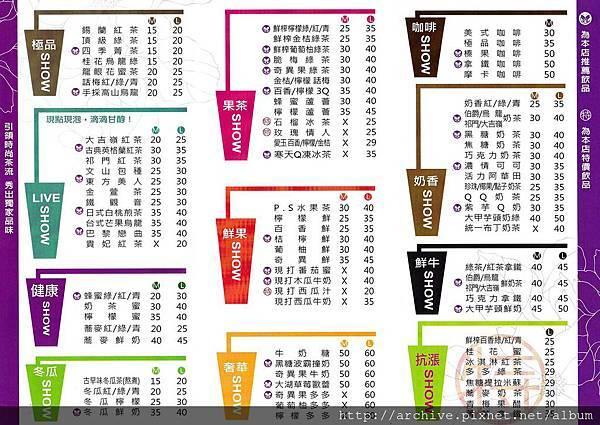 Partea Show時尚茶飲_菜單Menu價目表價格價位,飲料單2