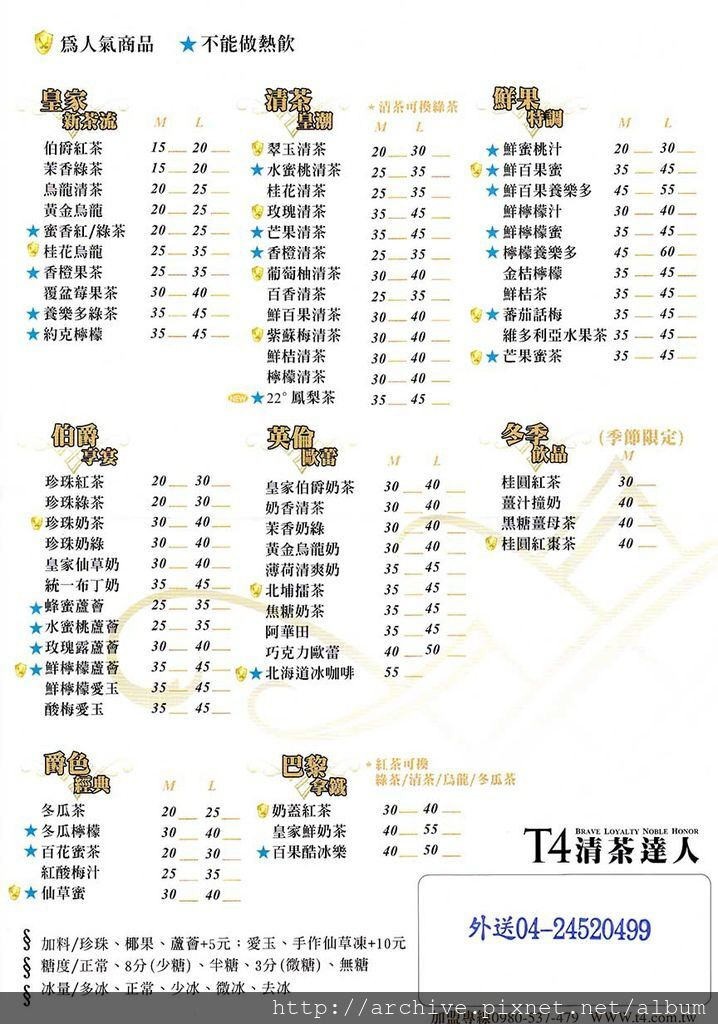 T4清茶達人_菜單Menu價目表價格價位,飲料單2