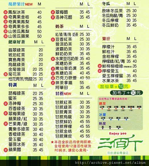 三佰斤Menu,三佰斤茶飲連鎖專賣店_菜單Menu價目表價格價位,飲料單