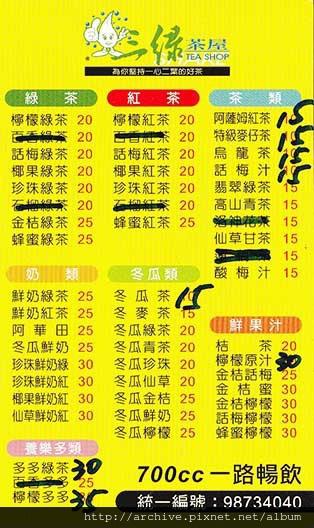 三綠茶屋_菜單Menu價目表價格價位,飲料單2