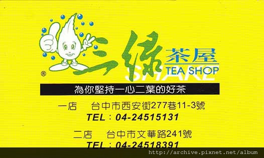 三綠茶屋_菜單Menu價目表價格價位1