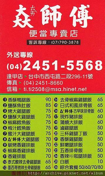 太師傅_菜單Menu價目表價格價位1