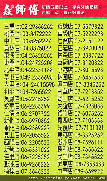 太師傅_菜單Menu價目表價格價位2