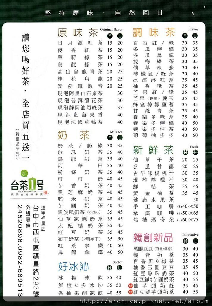 台茶一號,台茶1號_菜單Menu價目表價格價位,飲料單